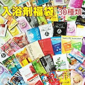 [मेल सेवा] 30 प्रकार! 30 दिनों के बाथ एजेंट लकी बैग जापान में सुरक्षित! 30 प्रकार के बाथ एजेंट लकी बैग फुकुबुरो ★ 30 दिन [स्नान नमक] [ऑनसेन] लकी बैग फुकुबुरो आरओ