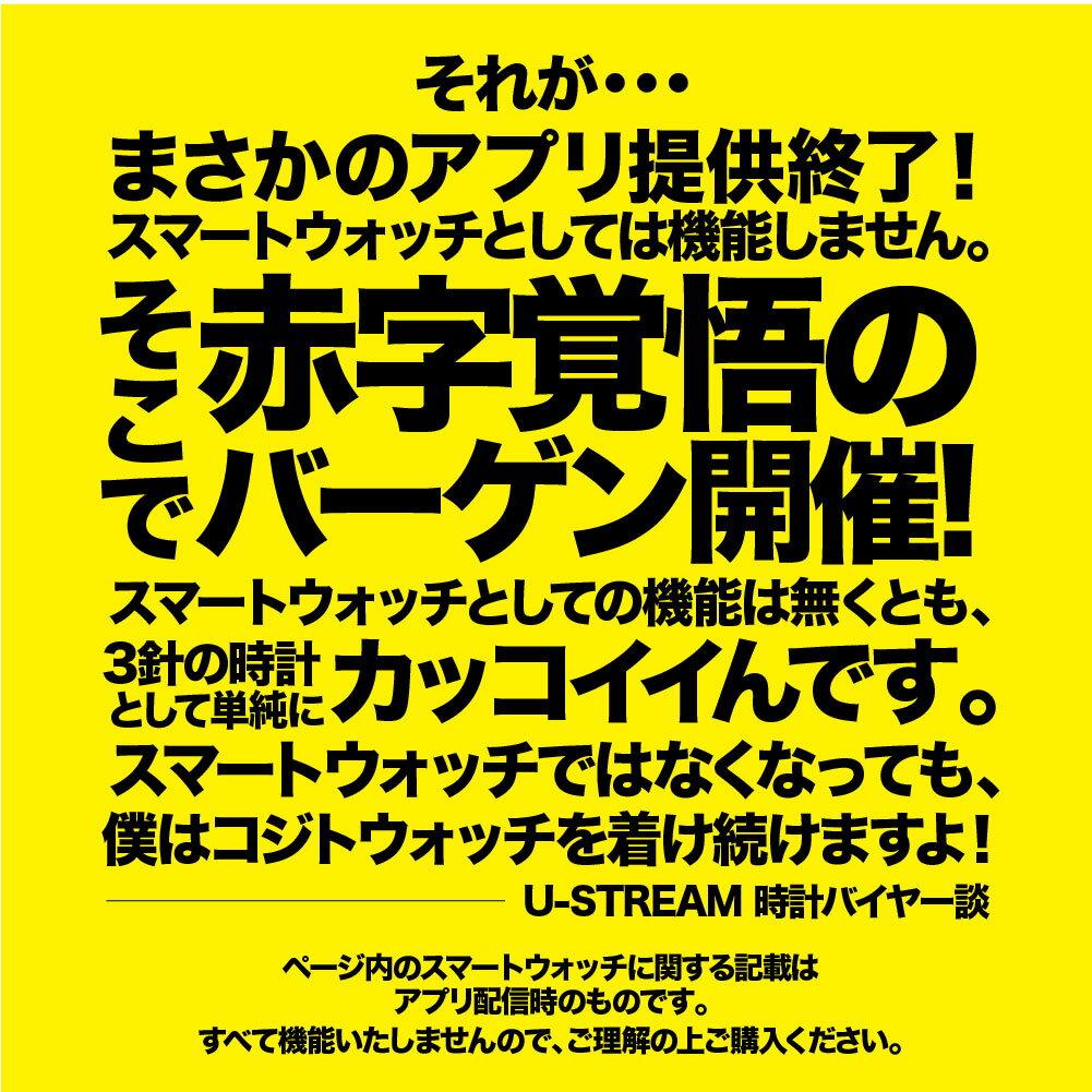 ブルーネクストジャパン『COGITOPOP』