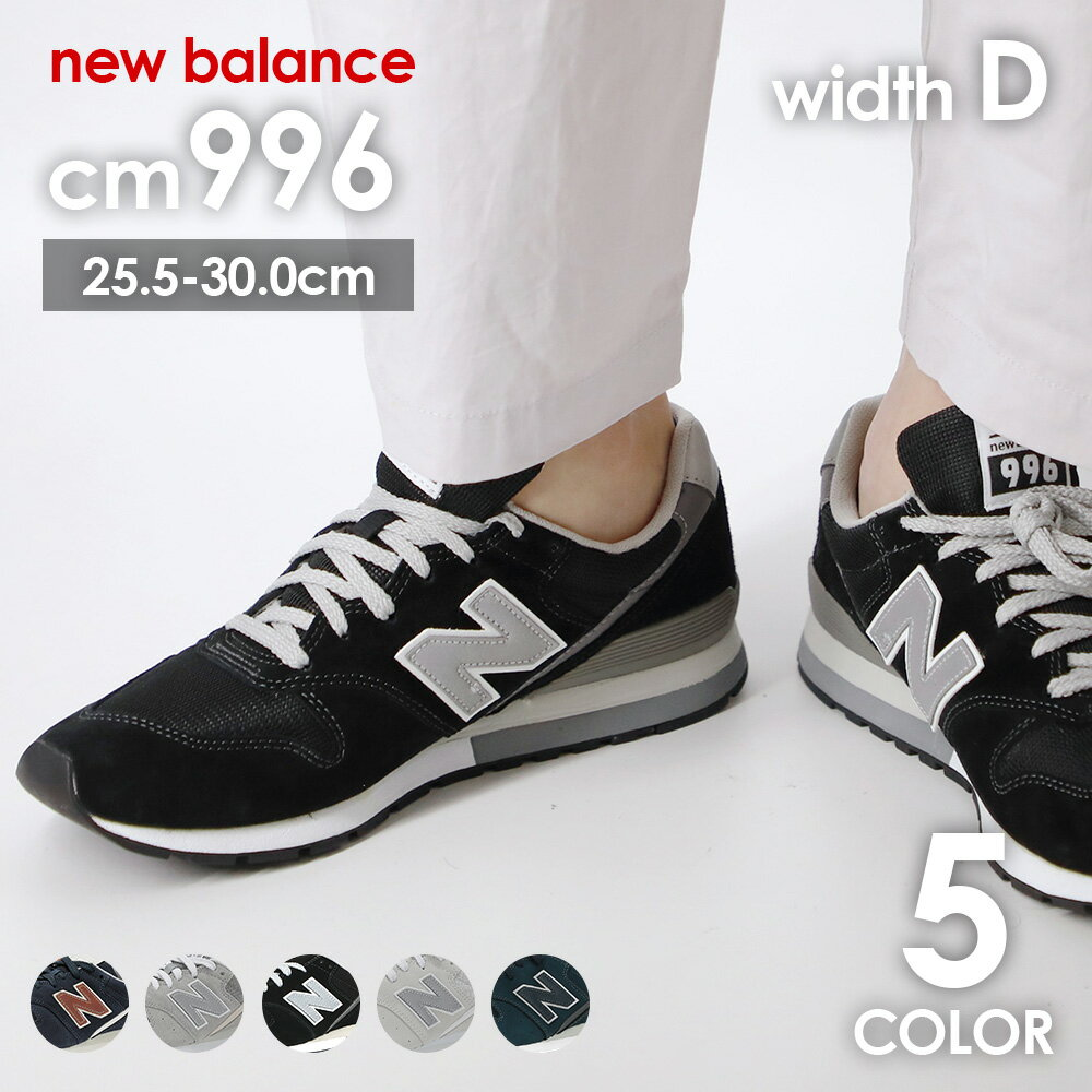 NewBalance『CM996』