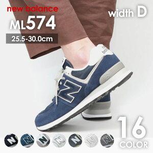 ニューバランス NewBalance ML574 メンズ スニーカー シューズ 男性用 nb おしゃれ ブラック/グレー/ネイビー/ホワイト/ブルー 全16色 25.5cm-29.5cm