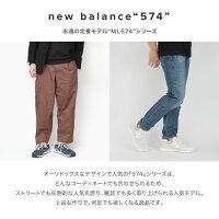ニューバランス NewBalance ML574 メンズ スニーカー シューズ 男性用 nb おしゃれ ブラック/グレー/ネイビー/ホワイト/ブルー 全16色 25.5cm-30.0cm