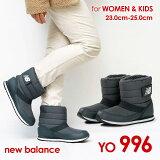 ニューバランス NewBalance YO996 ブーツ ウィンターブーツ レディース キッズ ジュニア 防寒 秋冬 ブラック/グレー 22.0cm-25.0cm