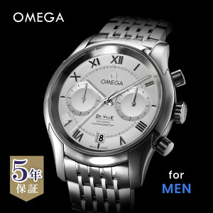 オメガ OMEGA デ・ヴィル デビル メンズ 時計 腕時計 コーアクシャル自動巻 シルバー 431.10.42.51.02.001