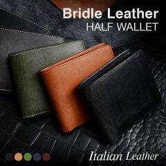 【オーソニア社製 イタリアンレザー使用】高級皮革 ブライドルレザー を全面に使用…