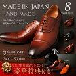 【日本製】極上の本牛革だけ厳選。日本の職人が生み出す最高峰の ビジネスシューズ【大きいサイズ キングサイズ スリッポン ストレートチップ ウイングチップ スクエアトゥ 革靴 ロングノーズ ギオネ 脚長 紳士靴 レザー 靴 メンズ ビジネス】2160円のシューキーパー付