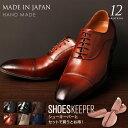 ビジネスシューズ 日本製 極上本牛革だけ厳選。日本の職人が生み出す最高峰のメンズビジネスシューズ【大きいサイズ ストレートチップ ウイングチップ スクエアトゥ 革靴 ロングノーズ 脚長 紳士靴 レザー】ドレスシューズ 国産【SALE】