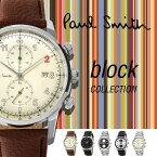 【超目玉】ポールスミス Paul Smith Block ブロック メンズ 時計 腕時計 Paul Smith Block メンズ 腕時計【P10031 P10...