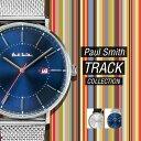 【 ポールスミス Paul Smith TRACK メンズ ...