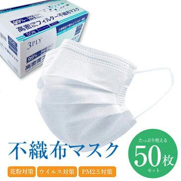 【即納1-5営業日順次発送】マスク 送料無料 在庫あり 50枚 白 箱 不織布 大人用 花粉 ウイルス PM2.5 予防対策 使い捨て 三層構造 立体プリーツ加工 ノーズワイヤー ホワイト
