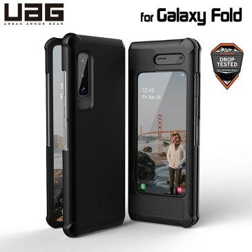 UAG Galaxy Fold 用 MONARCHケース ブラック 耐衝撃 UAG-GLXFD-P-BK ユーエージー モナーク サムスン ギャラクシー カバー フォールド
