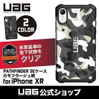 【予約(10月発売)】iPhoneXR(6.1インチ)用PATHFINDERSEケース(スタンダード)カモフラージュ柄全2色耐衝撃UAG-IPH18Sシリーズアイフォンエックスアールアイフォンカバー衝撃吸収軽量