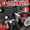 タイヤ交換チケット1本/15〜1...