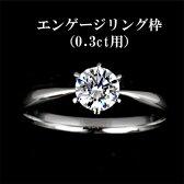 『Pt900空枠』婚約指輪用空枠ティファニー爪タイプ0.3ct ダイヤモンド用【Pt900】