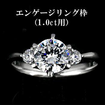 『Pt900空枠』婚約指輪用空枠6本爪タイプ1.0ct ダイヤモンド用【Pt900】