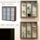 コレクションケース アクリル 木製 額縁 コレクションボックス棚付き大 奥行112mmミニカー 車 フィギュア 人形 棚 展示 リビング 棚 コレクション部屋 送料無料(沖縄県、離島等一部地域は除きます)代引き不可 アートボックスフレーム