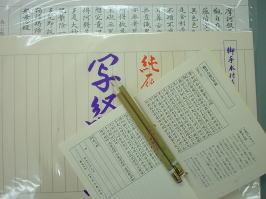 写経セット<オリジナル2>