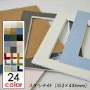 額縁 マット (スケッチ4F サイズ 352×443) 額縁用カラーマット 窓抜き 中抜き加工 カラーマット フレーム マット 正方形