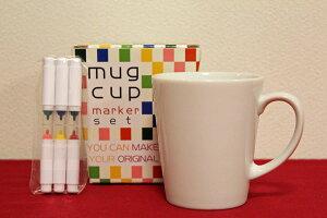 楽しくお絵描きオリジナルのマグカップがつくれますらくやきマーカー マグカップマーカーセッ...