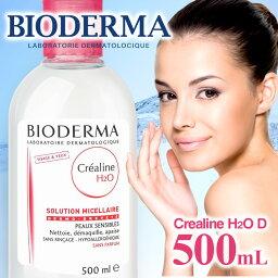 【2本で送料無料】ビオデルマ サンシビオ H2O D 500ml(3401575645790)BIODERMA クレンジングウォーター 水クレンジング 敏感肌 メイク落とし