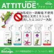 【20%OFF】Atitude アティテュード エコ洗剤 カナダの地球にやさしい洗剤 オールパーパスクリーナー 除菌スプレー大容量 ハウスクリーニング
