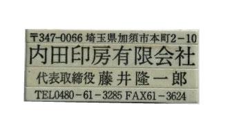 產品詳細資料,Japan Yahoo on behalf of the standard|Japanese shopping service|Japanese wholesale-ibuy99|住所印 住所やショップ名等のゴム印 バラでも組み合わせても使えるゴム印 アドレス台木 【住所印 ス…