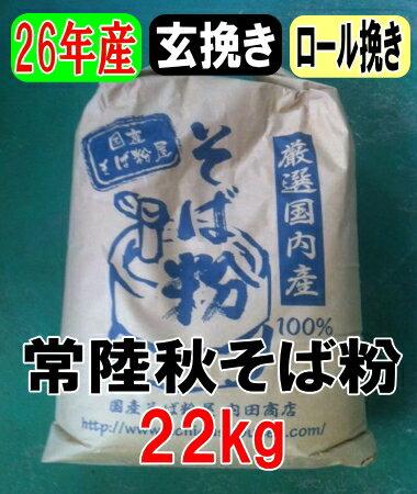 27年産!!茨城県産・常陸秋そば・玄挽きそば粉【22kg】※ロール挽きそば粉