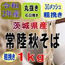 令和2年産新そば!!茨城県産常陸秋そば・丸抜き粗挽き石臼挽きそば粉【1kg】