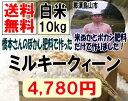 送料無料!!30年産!!橋本さんのぼかし肥料で作ったミルキークィーン白米10kg【5kg×2】※北海道・九州・四国・沖縄・離島は別途送料掛かります。