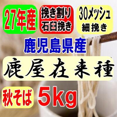27年産!!鹿児島県産・鹿屋在来種・挽き割り石臼挽きそば粉【5kg】