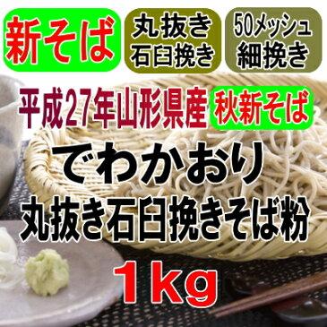 28年産秋新そば!!山形県産・でわかおり・丸抜き石臼挽きそば粉【1kg】