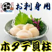 【お刺身】新鮮!冷凍生ホタテ貝柱1kg