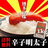 【送料無料】薄色辛子明太子1kg