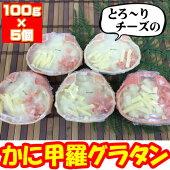 【最安値に挑戦中!】業務用かに甲羅グラタン5個セット<冷凍便>かに カニ 蟹 グラタン 100g×5