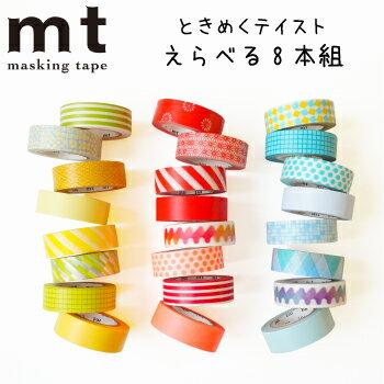 マスキングテープ福袋(ときめく8本組)mtカモ井加工紙マステえらべる福袋