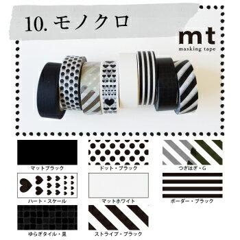 マスキングテープ福袋(ときめく8本組)mtカモ井加工紙無地マステえらべる福袋15mm【メール便】