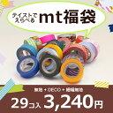 Mt-happybag3-main3