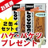 【送料無料・期間限定】キシラデコール 4L 2缶セット 注ぎぐちベロ2個+刷毛1本+バケツ1個付き