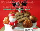 ワンコ(犬用)クリスマスケーキと選べるキッシュ22cmのセッ...