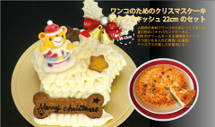パティシェの手作り・人間用の素材を使用、ワンコのためのクリスマスケーキと、選べるキッシュ2...