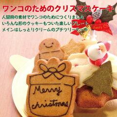 ワンコ(犬用)クリスマスケーキ 手作り 無添加 一緒に食べられます デコレーション 犬 ケーキ プレゼント[ニコ ギフト・アンド・スイーツ]