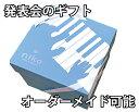 M1000音楽発表会セット お菓子4点入りギフトボックス 発...