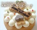 ワンコ(犬用)デコレーションケーキ(米粉使用・小麦粉不使用)手作り無添加誕生日一緒に食べられます犬用ケーキ誕生日プレゼントごはんごちそうメッセージ