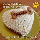 パティシェの手作り・人間用の素材を使用、ワンコ(犬用)デコレーションケーキ(ハート)人間用と...
