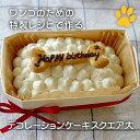 パティシェの手作り・人間用の素材を使用、ワンコ(犬用)デコレーションケーキ(スクエア大) 人間...