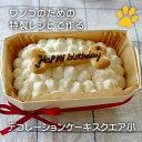 パティシェの手作り・人間用の素材を使用、ワンコ(犬用)デコレーションケーキ(スクエア小) 人間...