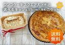 パティシェの手作り・人間用の素材を使用、ワンコ(犬用)ケーキ(スクエア大)とキッシュ18cm(人間...