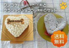 ワンコ(犬用)ケーキ(ハート)とクラシックショコラ(人間用)のセット 手作り 無添加 誕生日 一緒に食べられます[ニコ ギフト・アンド・スイーツ]