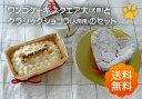 パティシェの手作り・人間用の素材を使用、ワンコ(犬用)ケーキ(スクエア大)とクラシックショコ...