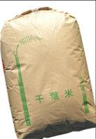 【玄米】【送料無料】千葉産コシヒカリ30kg