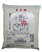 【もち玄米】ひめのもち1kg